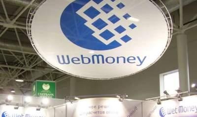 Блокировка WebMoney: что произошло с деньгами украинцев и как их оттуда вытащить