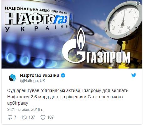 В Нидерландах арестовали имущество Газпрома для выплаты