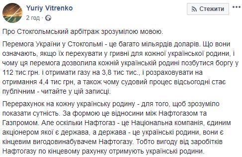 Нафтогаз подал апелляцию для восстановления ареста активов Газпрома