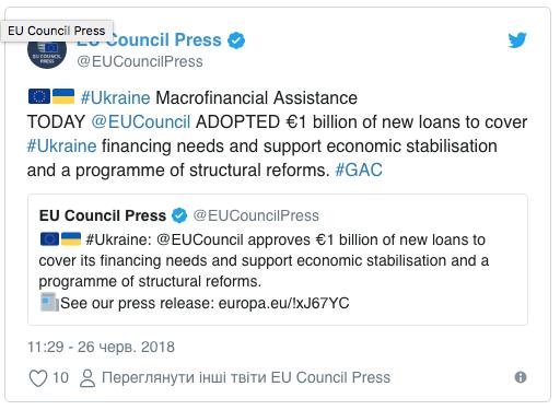 Евросоюз окончательно утвердил миллиард евро помощи для Украины