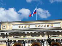 Российский Центробанк оставил ключевую ставку без изменения