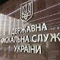 ГФС сообщила об изменении реквизитов бюджетных счетов со 2 июля