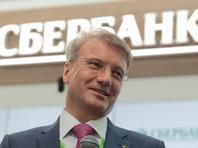 Греф снова объяснил увольнения в Sberbank CIB после выхода доклада с критикой