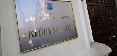 Минюст отсудил у Киевэнерго 54 миллионов гривен