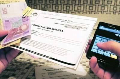 Платите быстрее: украинцам изменили правила оплаты счетов за свет