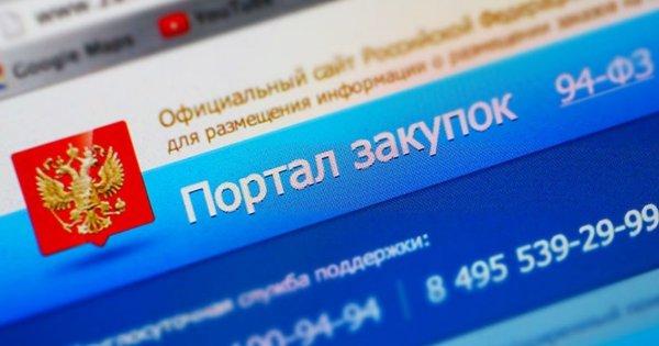 Столица первой в России внедряет новые способы закупок