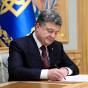 Порошенко подписал закон о штрафах за неуплату алиментов