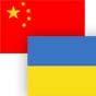 Потенциал торговли между Украиной и Китаем составляет $10 млрд