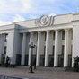 Парламент одобрил закон по предотвращению взыскания Россией средств с