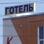 Назван размер штрафа для столичных отелей, которые