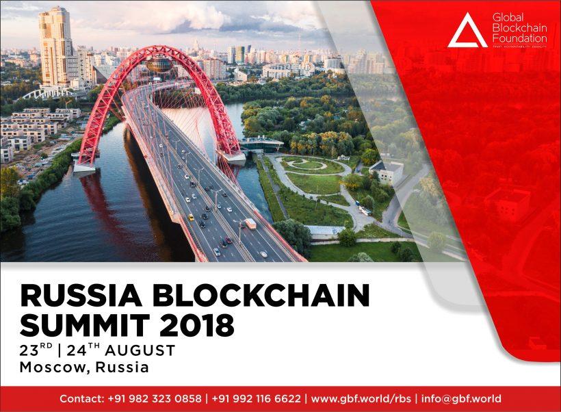 На Russia Blockchain Summit рассмотрят различные направления использования блокчейна