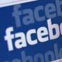 Facebook отказался от