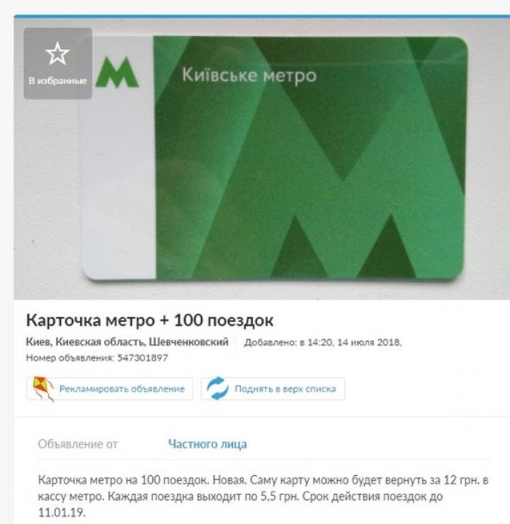 Киевляне продают пополненные по старым тарифам карточки метро (фото)