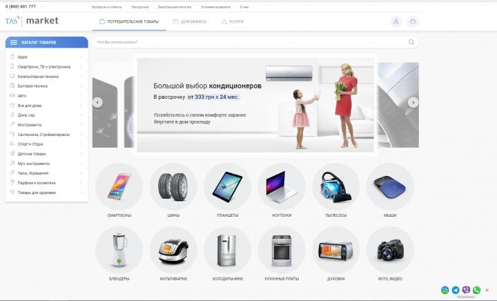 Новый банк для МСБ в 100% онлайн-формате – ТАС24 Бизнес