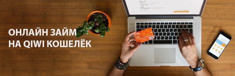 Займы онлайн на Киви-кошелек