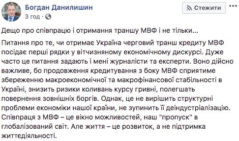 НБУ: Кредиты МВФ не спасут украинскую экономику