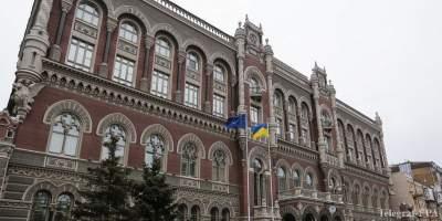 НБУ отозвал лицензию у очередного банка