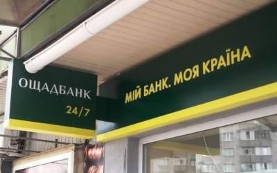В Украине появилась система отслеживания международных платежей