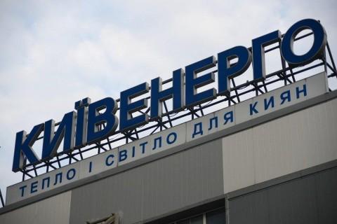 В Нафтогазе пошли на мировую с Киевэнерго