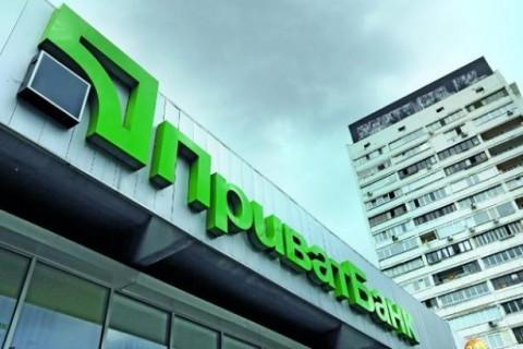 Кабмин хочет продать ПриватБанк за 62 млрд гривен