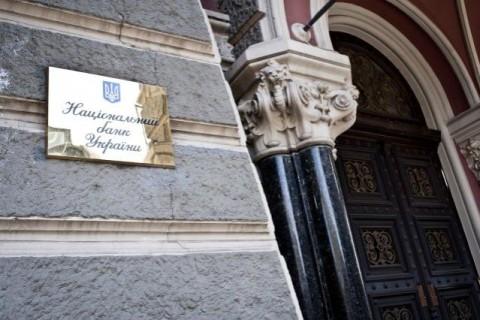 НБУ лишил лицензии еще один банк