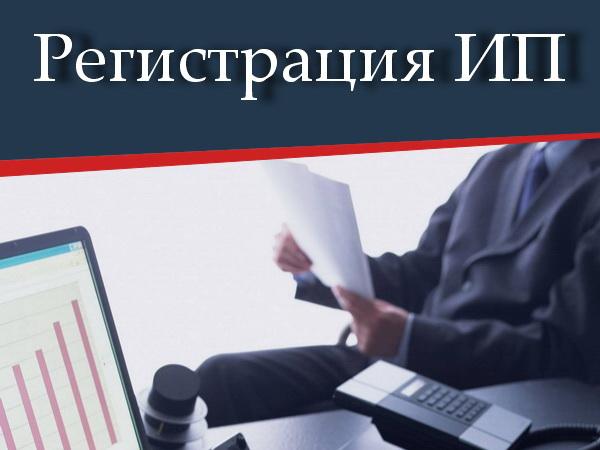 Регистрация ИП в СПб под ключ