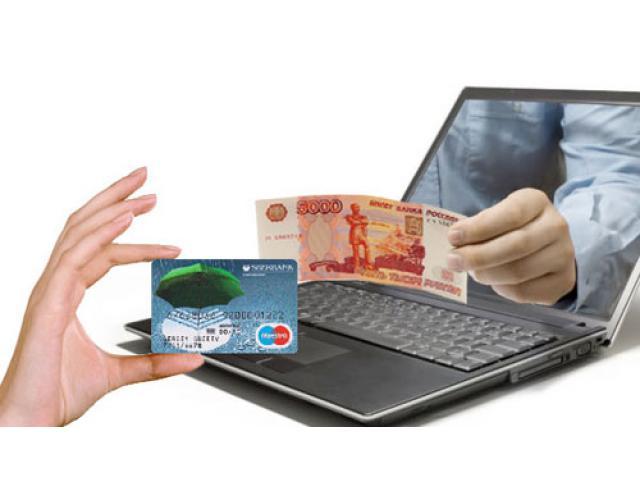 Займы онлайн – быстро, удобно, выгодно