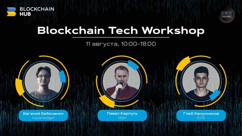 В Киеве разработчики 482.solutions проведут Blockchain Tech Workshop