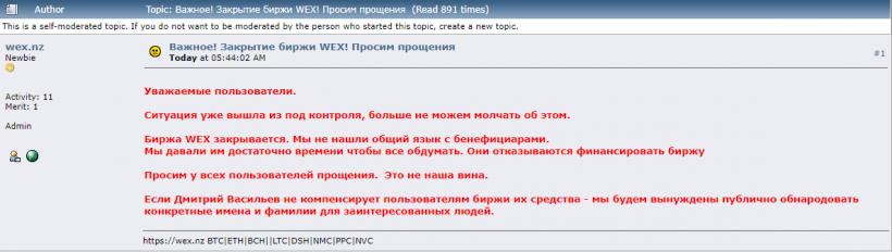 На фейковом аккаунте WEX на Bitcointalk.org опубликовано заявление о закрытии биржи