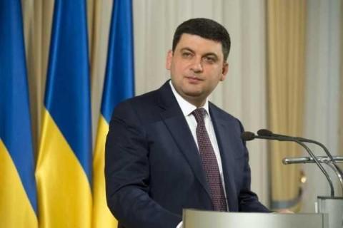 Гройсман озвучил ключевые экономические цели Украины