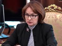 Набиуллина успокоила: россияне могут не бояться за свои валютные вклады в банках