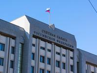 Счетная палата нашла за 2017 год нарушений на 550 млрд рублей