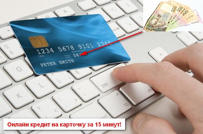 Получить быстрый кредит на банковскую карту