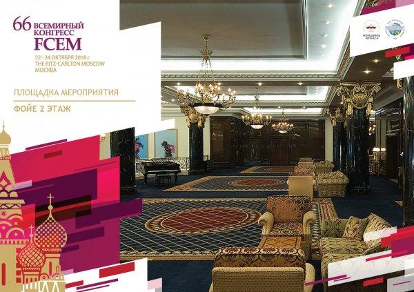 Столица впервые принимает Всемирный конгресс женщин-предпринимателей