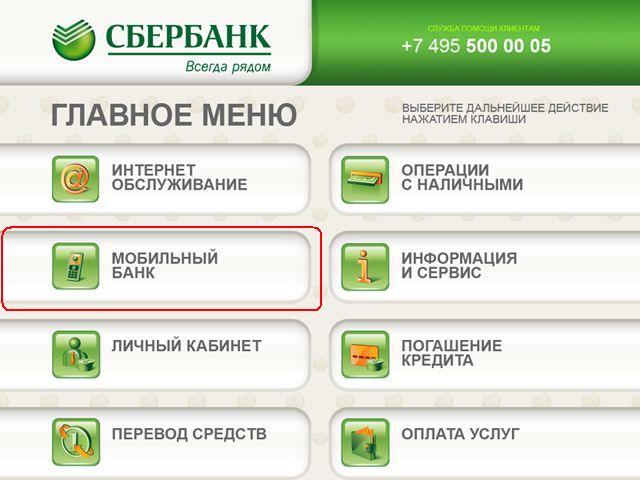 Личный кабинет Сбербанка онлайн