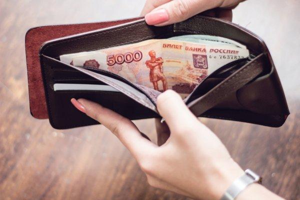 Россияне нуждаются в зарплате в 159 тыс. рублей