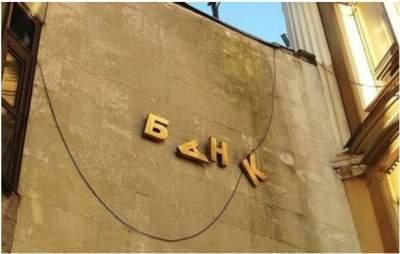 До конца года будет закрыт еще один банк