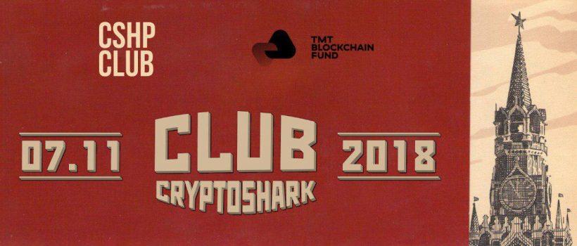 В Москве для биткоин-энтузиастов пройдет тематический вечер в революционном стиле