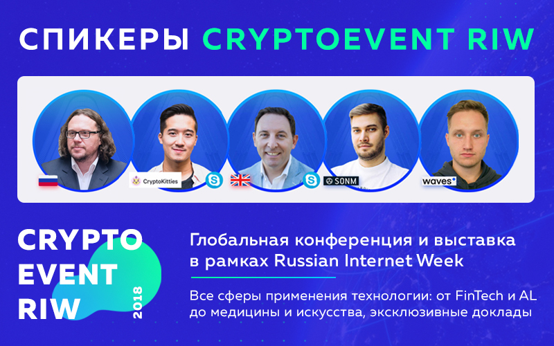 Сооснователь CryptoKitties и блокчейн-архитектор Waves станут спикерами CryptoEvent RIW