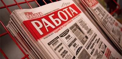 Официальный уровень безработицы в Украине увеличился