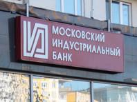 ЦБ объявил о санации Московского индустриального банка из топ-50