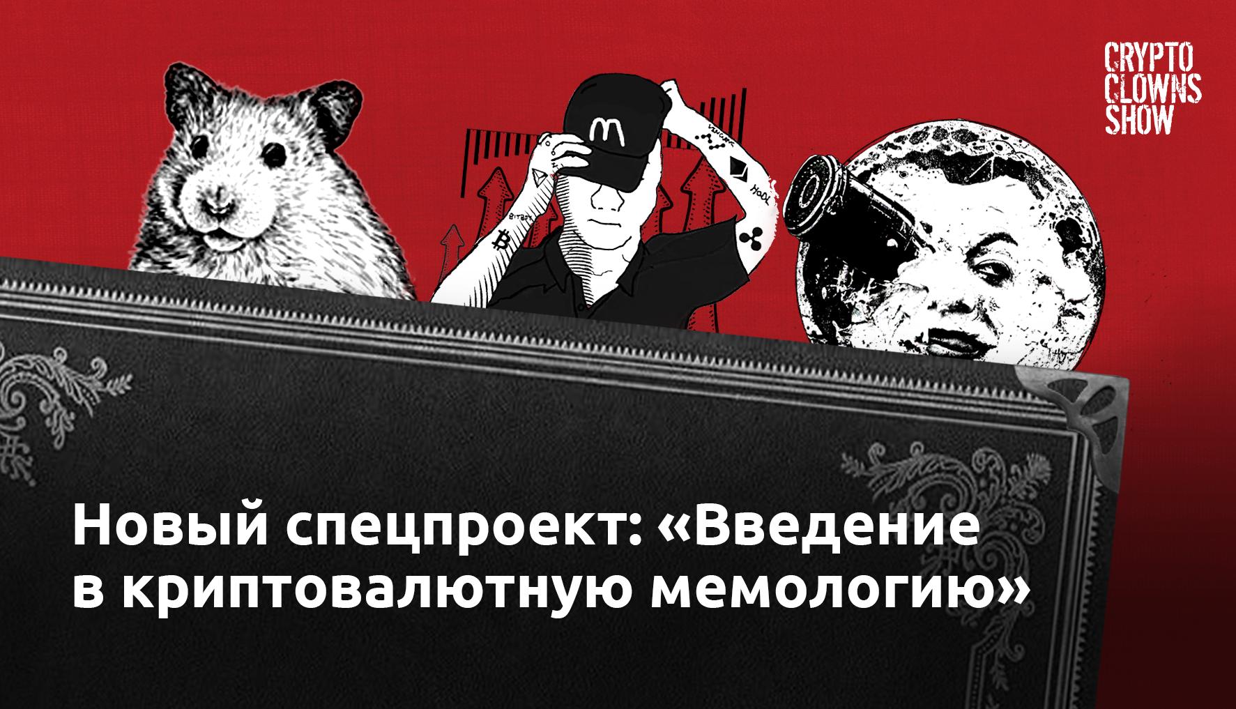 """ForkLog выпустил спецпроект """"Введение в криптовалютную мемологию"""""""