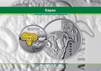 Нацбанк выпустил монету «Баран»