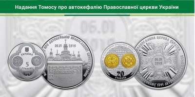 НБУ выпустит монеты, посвященные Томосу