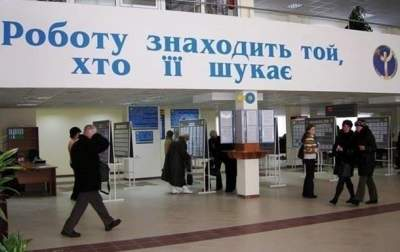 В Украине уменьшилось число безработных