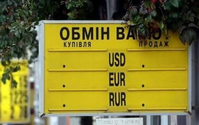 Доллар немного подорожал в обменниках