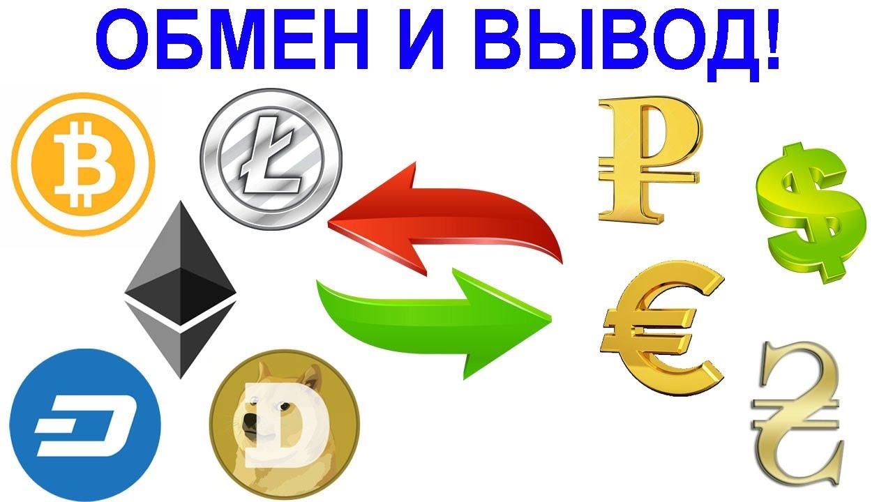 Как обменивать биткоины онлайн