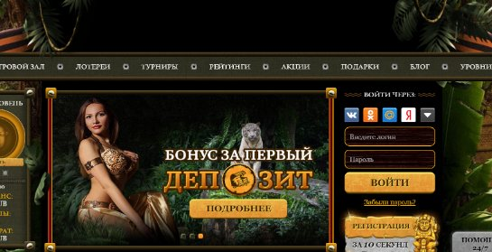 Вход на официальный портал виртуальной игровой площадки Eldorado