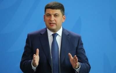 Гройсман обещает зарплаты в 16 тысяч гривен