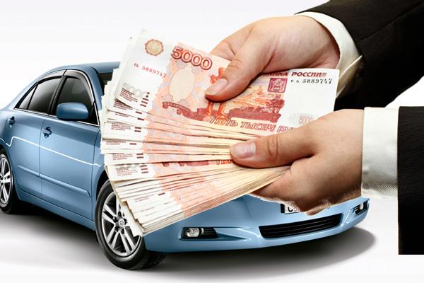 Получить деньги под залог авто